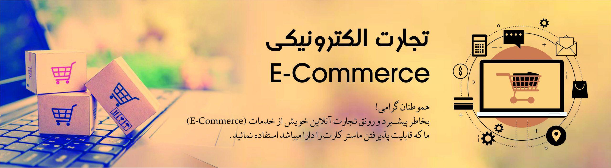 E-Commerce-scaled